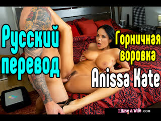 Anissa Kate большие сиськи big tits [Трах, all sex, porn, big tits , Milf, инцест порно blowjob brazzers секс анальное секс