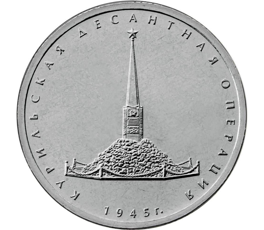 5 рублей 2020 Курильская операция