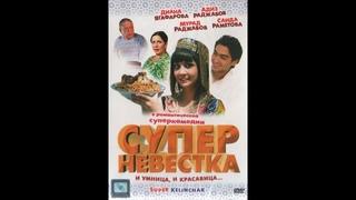 Суперневестка   Superkelinchak 2008 (узбек фильм на русском озвучке)