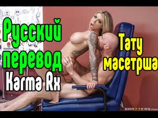 Karma Rx большие сиськи big tits [Трах, all sex, porn, big tits , Milf, инцест, порно blowjob brazzers секс анальное секс