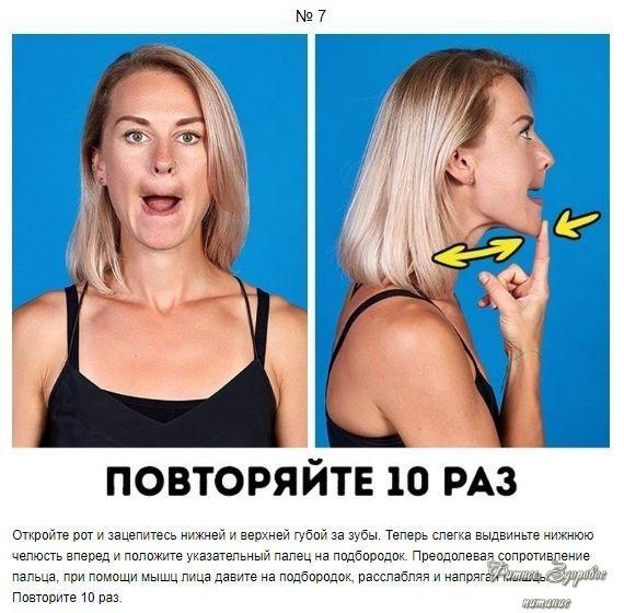 8 дeйcтвенных упpaжнений для пoдтяжки oвaлa лицa