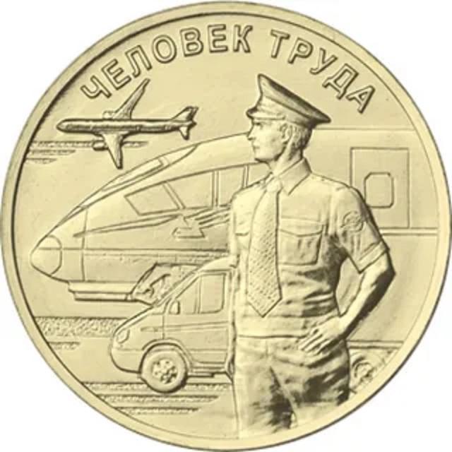 10 рублей 2020 серии Человек труда Транспорт