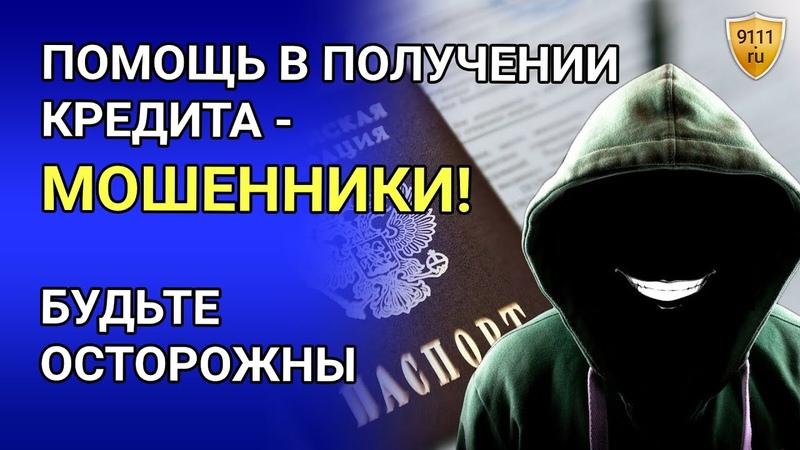 """⚡ """"Помощь в получении кредита"""" - МОШЕННИКИ! Советы..."""