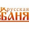 Русская Баня в Пскове в Любятово