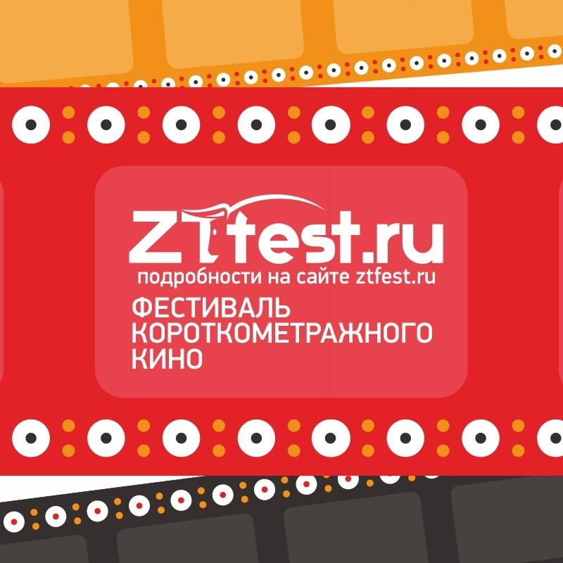 🎬 Второй международный фестиваль комедийного короткометражного кино «Золотой тел...