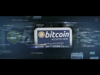 Биткоин — Образ Будущего / Bitcoin — Shape The Future (русская озвучка) [Рифмы и Панчи]