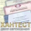 ЦЕНТР СЕРТИФИКАЦИИ ХАНТЕСТ