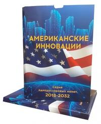 Альбом-коррекс Американские инновации. Серия однодолларовых монет 2018-2032 гг. (Коррекс