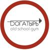 "Old school gym ""БОГАТЫРЬ"" | Пермь"