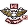 М8 МС Мытищи
