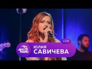 🅰️ Живой концерт Юлии Савичевой на высоте 330 метров (открытая концертная студия Авторадио)