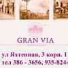 Салон красоты Gran Via