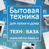 ТЕХНОБАЗА  бытовая техника и мойки Калининград