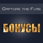 Бонусы на Capture the Flag