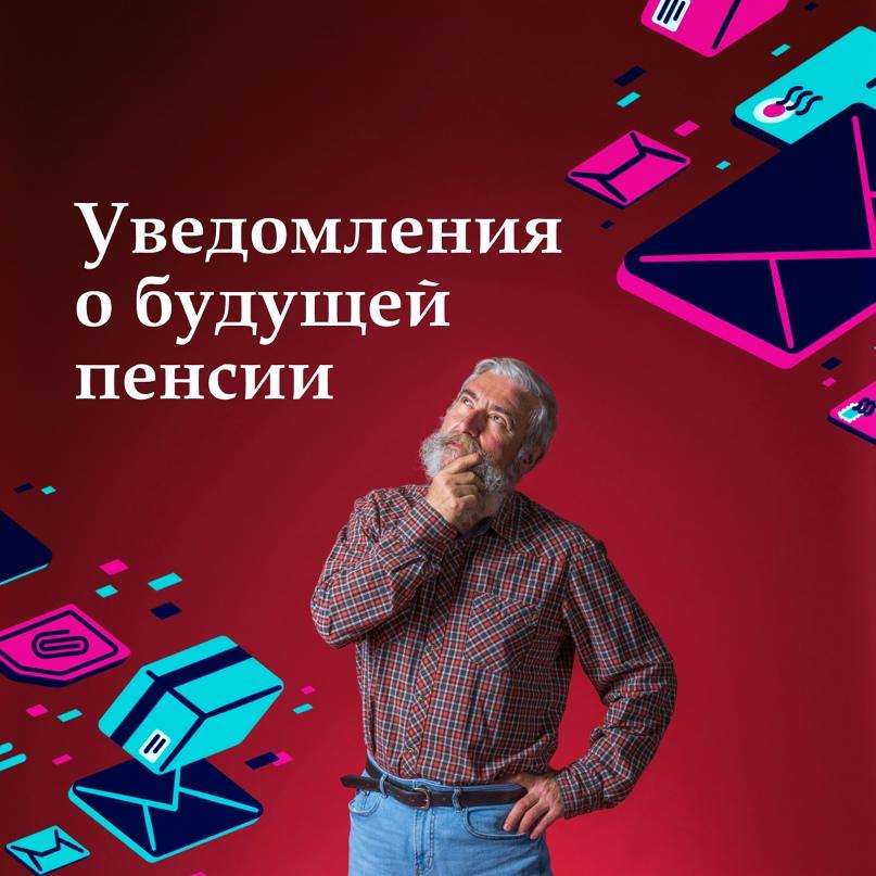 Уведомления о будущей пенсии