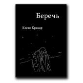 """Костя Крамар, """"Беречь"""". Второй сборник стихотворений одесского поэта с подписью автора."""