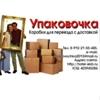 Коробки для переезда тел.8-912-21-55-485