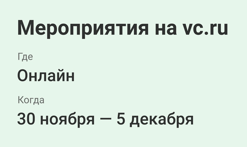 Онлайн-мероприятия в ИТ на этой неделе — на vc.ru/events