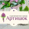 «Артишок» студия флористики и декора