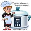 Рецепти для мультиварки