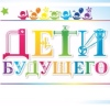 """Ежегодный Семейный Фестиваль """"ДЕТИ БУДУЩЕГО"""""""