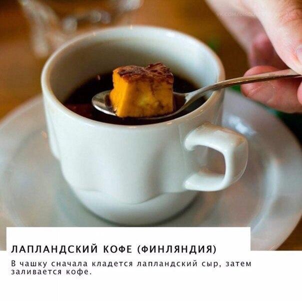 Так выглядит чашка кофе в разных странах мира☕️