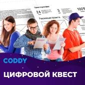 Цифровой квест (7 - 16 лет)
