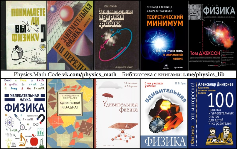 Как понять сложные законы физики. 100 простых и увлекательных опытов для детей и...