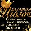 """Схемы вышивки бисером фирма """"Золотая Иголочка"""""""