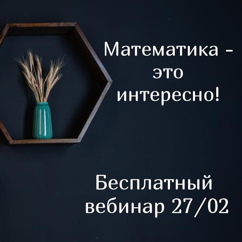 """""""Математика это интересно"""" -27/02 в 14:00 бесплатный вебинар для родителей на те..."""