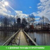 Поход к Введенскому Островному монастырю (Владимирская область)