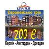 Європейське тріо (Берлін - Амстердам - Дрезден)