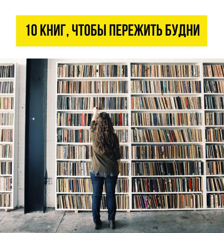 10 книг, чтобы пережить будни