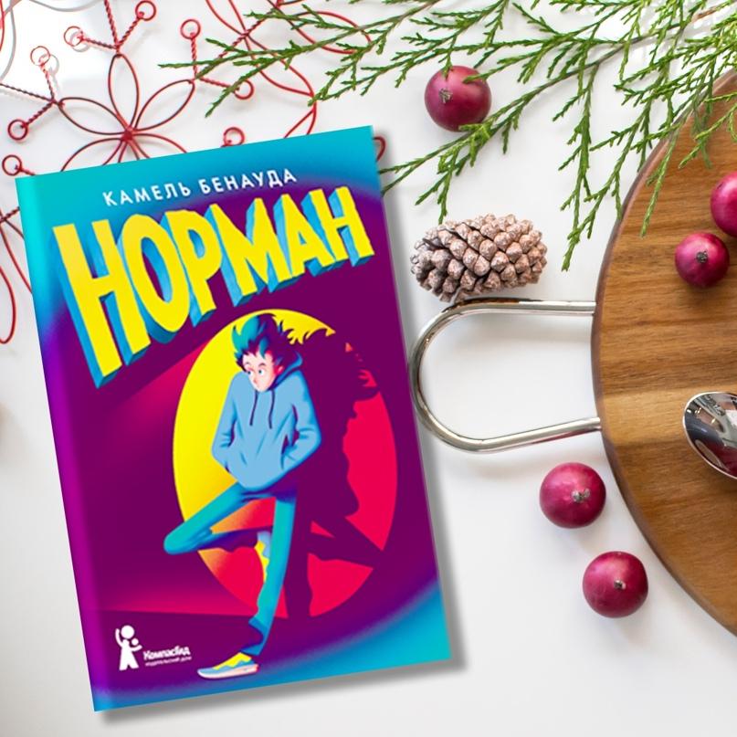📚 В издательстве «КомпасГид» выходит роман «Норман» французского писателя Камеля...