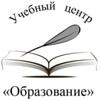 УЦ «Образование» | Курсы, обучение | Киров