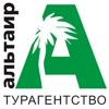 """Турагентство """"Альтаир"""""""