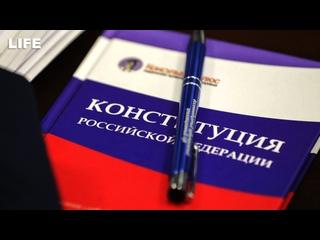Поправки в Конституцию РФ: второе чтение в Государственной думе