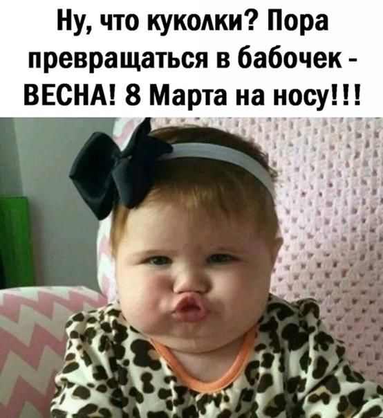 Да-да, девочки, пора!)