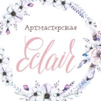 Артмастерская эклеров ECLAIR