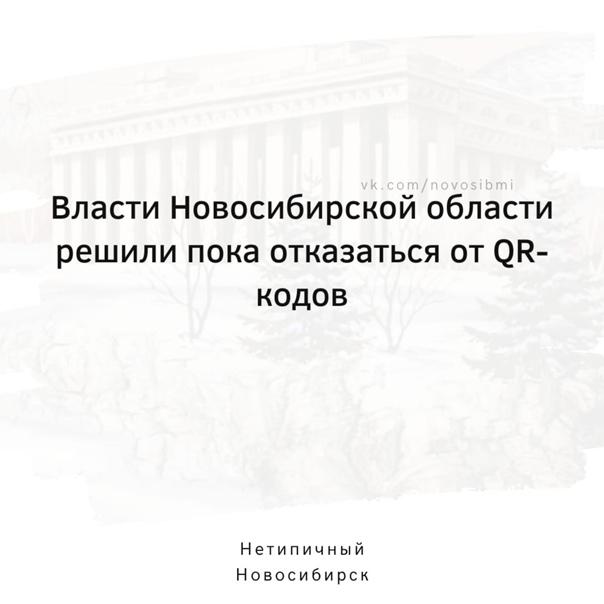 Правительство Новосибирской области решило на две недели отложить внедрение QR-кодов для массовых мероприятий. Изначально их... Новосибирск