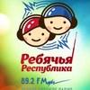 """Радио """"Ребячья Республика"""" 89.2 FM"""