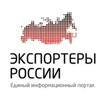 """Единый информационный портал """"Экспортёры России"""""""