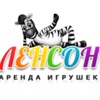 ЛЕНСОН - аренда прокат игрушек Москва