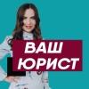 Юрист Вологда