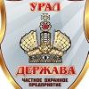 Охранная компания Урал-Держава