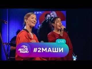 # 2Маши: живой концерт на высоте 330 метров (открытая концертная студия Авторадио)