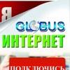 Глобус-Крым-Телеком