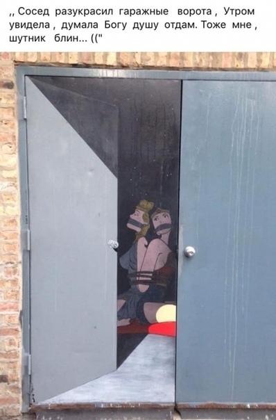 Как Вам такая раскраска дверей? Шутники по соседству