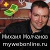 Mikhail Molchanov