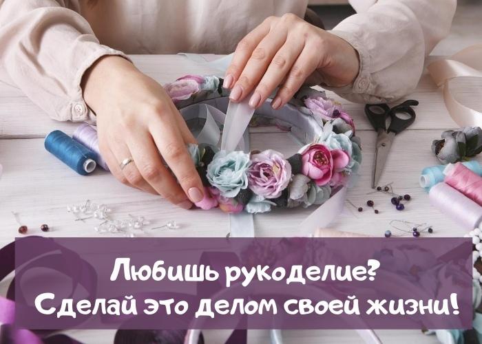 🎀 Любишь заниматься рукоделием?
